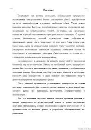 Стратегии выхода российских предприятий на внешние рынки ВКР и  Стратегии выхода российских предприятий на внешние рынки 20 10 12