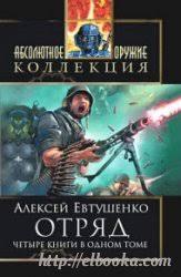 Скачать Алексей Евтушенко Отряд Контрольное измерение Аудиокнига  Евтушенко