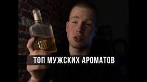 ЛУЧШИЕ МУЖСКИЕ АРОМАТЫ/САМЫЙ КОМПЛИМЕНТАРНЫЙ ...