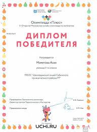 Проекты от УЧИ РУ Культурный дневник школьника РУ