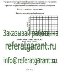 Проектный практикум курсовые работы для заказ студентам УГАТУ Курсовая работа проектный практикум УГАТУ