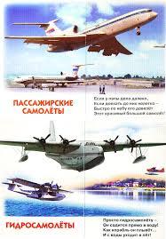 Доклад История самолетостроения реферат для класса  Доклад История самолетостроения реферат для 4 класса
