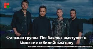 Финская группа <b>The Rasmus</b> выступит в Минске с <b>юбилейным</b> шоу