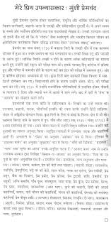 rabindranath tagore essay in hindi good argument essay good  essay my favourite writer my favourite author chetan bhagat essay writer essay on my favourite teacher