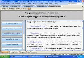 Темы дипломных работ информационные технологии управления является его Работа как Темы дипломных работ информационные технологии управления является его