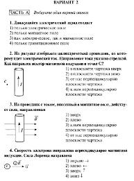 Контрольная работа по физике для класса на тему Магнитное поле  hello html m3b8f0b8c gif