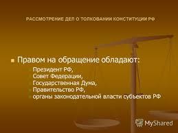 Презентация на тему Тема Конституционные основы судебной  35 РАССМОТРЕНИЕ