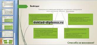 Презентация к диплому Повышение эффективности системы мотивации  ТОЛЬКО У НАС