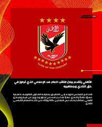 صفقات الأهلي الجديدة 2021.. ضم مهاجم سوبر لتدعيم الهجوم في كأس العالم  للأندية
