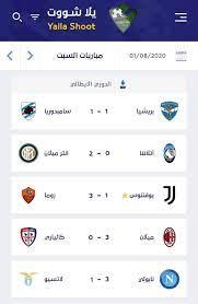 نتائج مباريات اليوم في الدوري الايطالي. - يلا شووت-Yalla Shoot