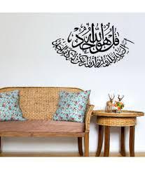 Stickerskart Islamic Urdu Quote Pvc Wall Stickers 75 X 40 Cms