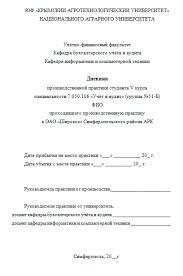 практики титульный лист Дневник практики титульный лист