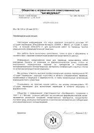 Перевод дипломов в Минске Нотариальное заверение перевода диплома  Рекомендательные письма ‹ ›
