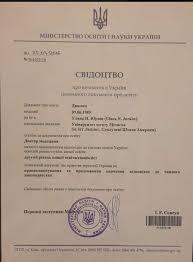 Новости Украины Диплом о высшем образовании Ульяны Супрун  Фото facebook com oksana syroyid