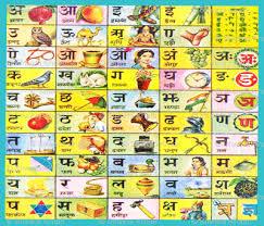 Varnmala In Hindi Chart Hindi Aksharmala And Varnamala Chart Quote Images Hd Free