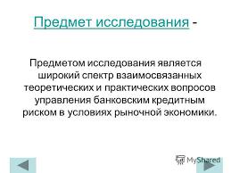 Презентация на тему Презентация магистерской диссертации На тему  6 Предмет исследования