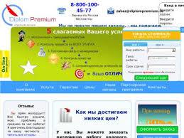 Реальные отзывы о Диплом премиум diplompremium ru  Диплом премиум diplompremium ru