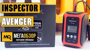 Обзор <b>INSPECTOR AVENGER</b>. Пуско-зарядное <b>устройство</b> для ...