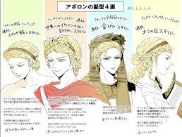 藤村シシン At 8月より青山名古屋講座 On Twitter 古代ギリシャの髪型