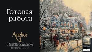 """ГОТОВАЯ РАБОТА! <b>Anchor</b> """"Грядущий праздник"""" / A Holiday ..."""