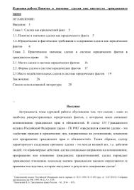 Понятие сделки Минский Институт Управления Скачать Курсовая работа Понятие и значение сделки как