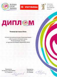 Развитие туризма вроссии диплом бесплатно Коллекция картинок Диплом за профессионализм в работе с клиентами