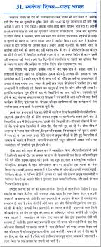 sample essay on 15th independence day of in hindi