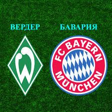 Вердер – Бавария 17 июня 2020 прямая трансляция матча