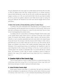 myth essay creation myth essay