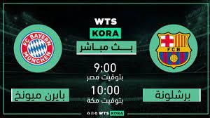 بث مباشر مشاهدة مباراة برشلونة ضد بايرن ميونخ الثلاثاء 14 - 9 - 2021 في  دوري أبطال أوروبا - واتس كورة
