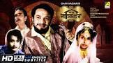Deb Mukherjee Gar Nasimpur Movie