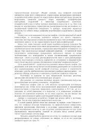 Реферат по теме Мировоззрение скифов в понимании Д С Раевского и  Это только предварительный просмотр
