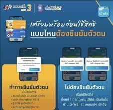 """กรุงไทย"""" ย้ำผู้ได้รับสิทธิโครงการคนละครึ่ง ต้องยืนยันตัวตนก่อนใช้สิทธิ -  ศูนย์ข้อมูล COVID-19 จังหวัดสิงห์บุรี"""