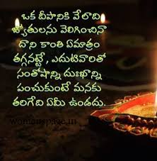 Quotes Telugu Proverbs Quotes Telugu Friendship Heart Touching Love Simple Quotation Pics In Telugu