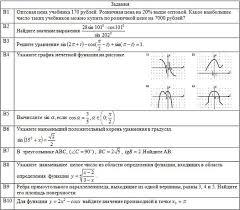 Итоговая контрольная работа по математике для х классов Итоговая контрольная работа по математике