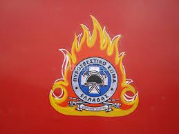 Αποτέλεσμα εικόνας για κατάταξη των εισαγομένων στις Σχολές της Πυροσβεστικής Ακαδημίας για το ακαδημαϊκό έτος 2017-2018