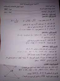 موضوع اختبار مادة الرياضيات لشهادة التعليم المتوسط 2017