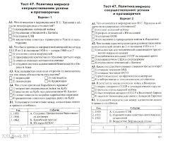 История России класс Контрольно измерительные материалы ФГОС  Контрольно измерительные материалы ФГОС