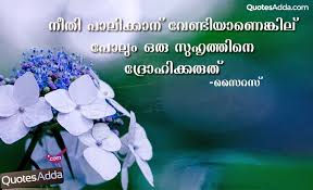 Malayalam Friendship Thoughts And Quotes QuotesAdda Classy Malayalam Messages