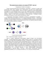 Реферат на тему Механическая память на основе НЭМС систем  Реферат на тему Механическая память на основе НЭМС систем