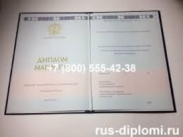 Купить диплом в Иваново с доставкой цены на дипломы Диплом магистра 2014 2017
