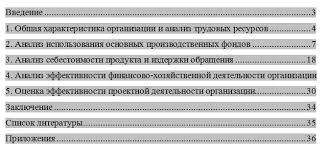 Отчет по практике в жкх Иван Чай и травяные сборы  33747324 9490 jpg