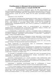 Освобождение от обязанностей налогоплательщика в соответствии со  Освобождение от обязанностей налогоплательщика в соответствии со статьей 145 НК РФ реферат по экономике скачать бесплатно