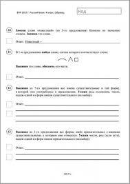 Контрольные работы для начальной школы Начальная школа Образец ВПР по русскому языку 4 класс