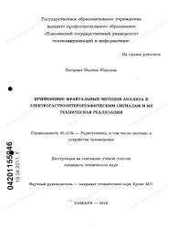 Диссертация на тему Применение фрактальных методов анализа к  Диссертация и автореферат на тему Применение фрактальных методов анализа к электрогастроэнтерографическим сигналам и их техническая