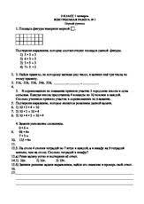 КОНТРОЛЬНЫЕ РАБОТЫ ПО МАТЕМАТИКЕ КЛАСС doc Контрольная работа  Контрольная работа по математике 3 класс УМК Гармония