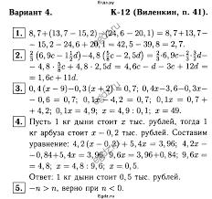 Решение контрольная работа Виленкин К №В по Математике   контрольная работа Виленкин К 12 В4 ГДЗ решебник №1 по математике 6 класс дидактические материалы А