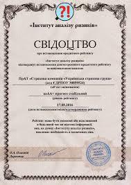 Достижения Українська страхова група Долгосрочный кредитный рейтинг ЧАО Страховая компания Украинская страховая группа подтвержден на уровне uaaА со стабильным прогнозом Институт Анализа