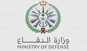 وزارة الدفاع باب التجنيد الموحد للمرحلة القادمة 1443.. تسجيل الدخول القوات  المسلحة 1443 - كورة في العارضة