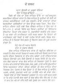 punjabi essays in punjabi language related post of punjabi essays in punjabi language